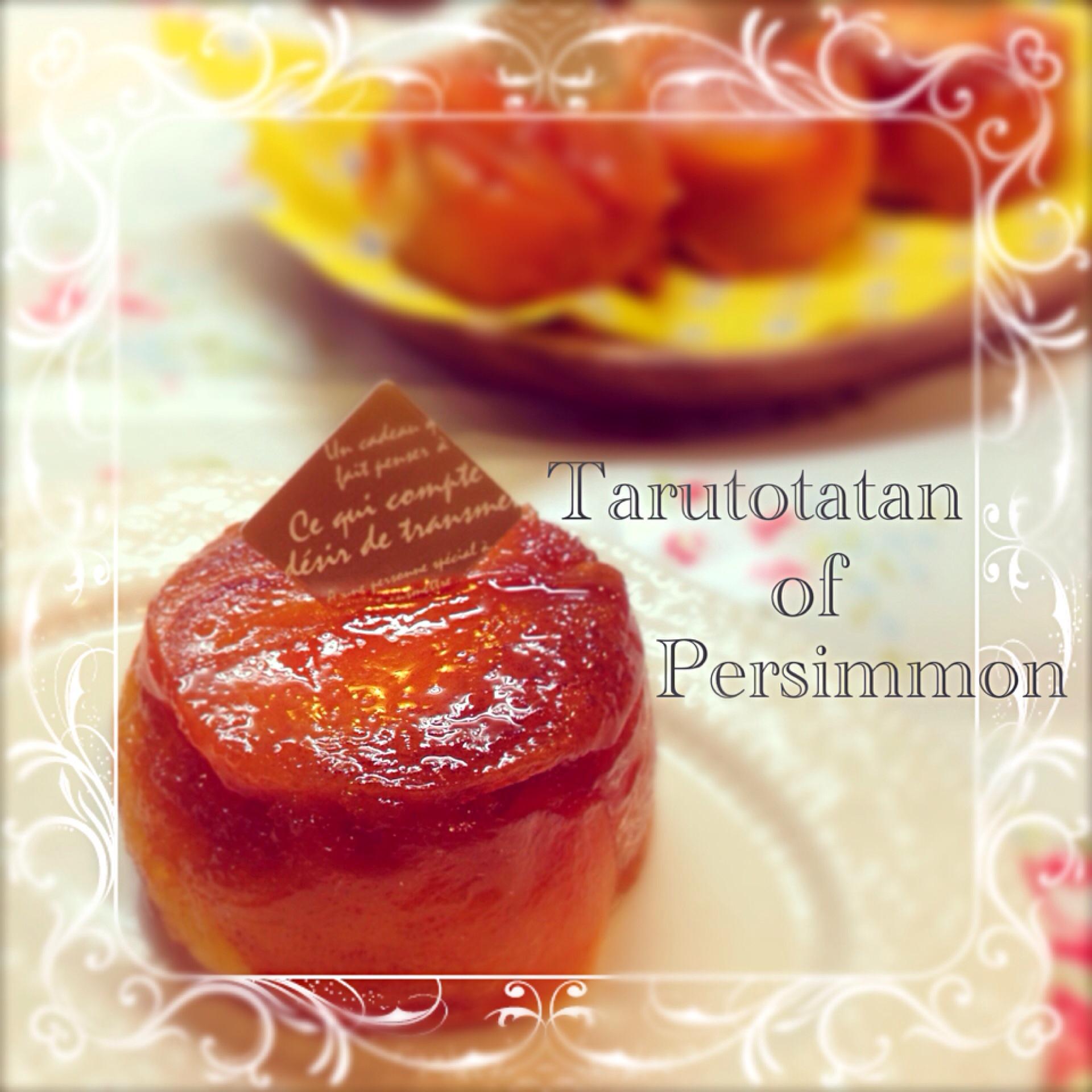 レシピ タルトタタン