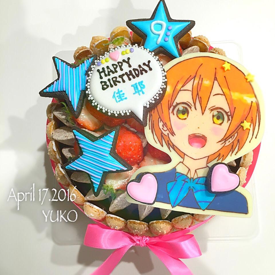 バースデーケーキ チョコレートケーキ ラブライブ凛ちゃん Yuko