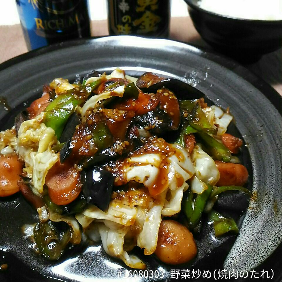 炒め たれ 焼肉 の 野菜