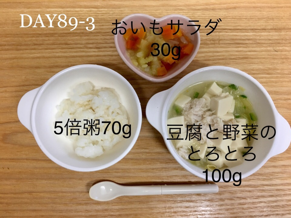 DAY88-3 #離乳食後期 #pianokittybabyfood
