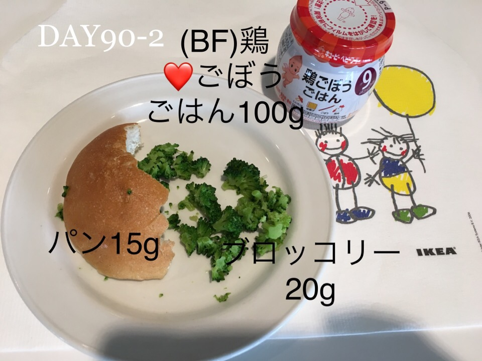 DAY89-2 #離乳食後期 #pianokittybabyfood