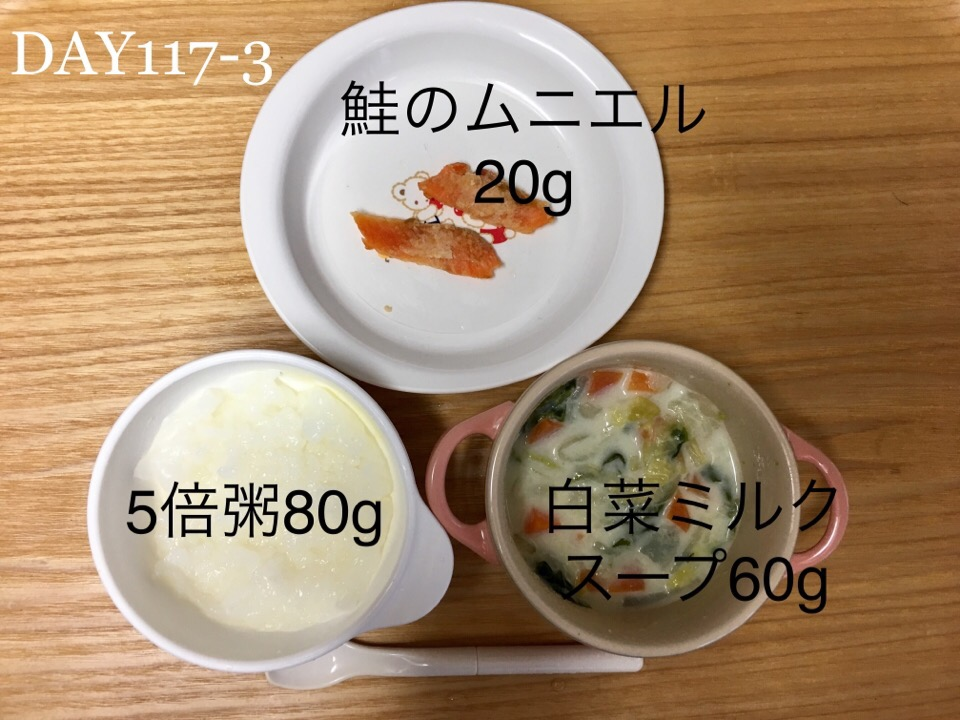 DAY117-3 #離乳食後期 #pianokittybabyfood