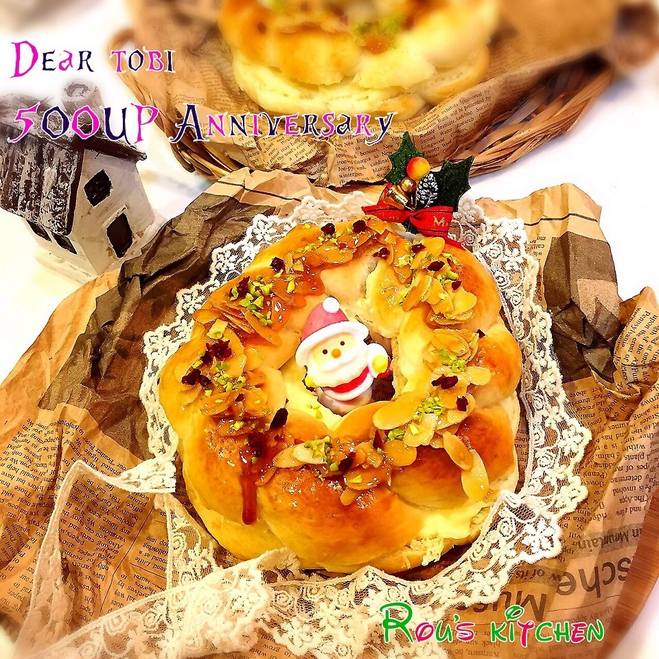 Christmas wreath bread☆リースパン♡