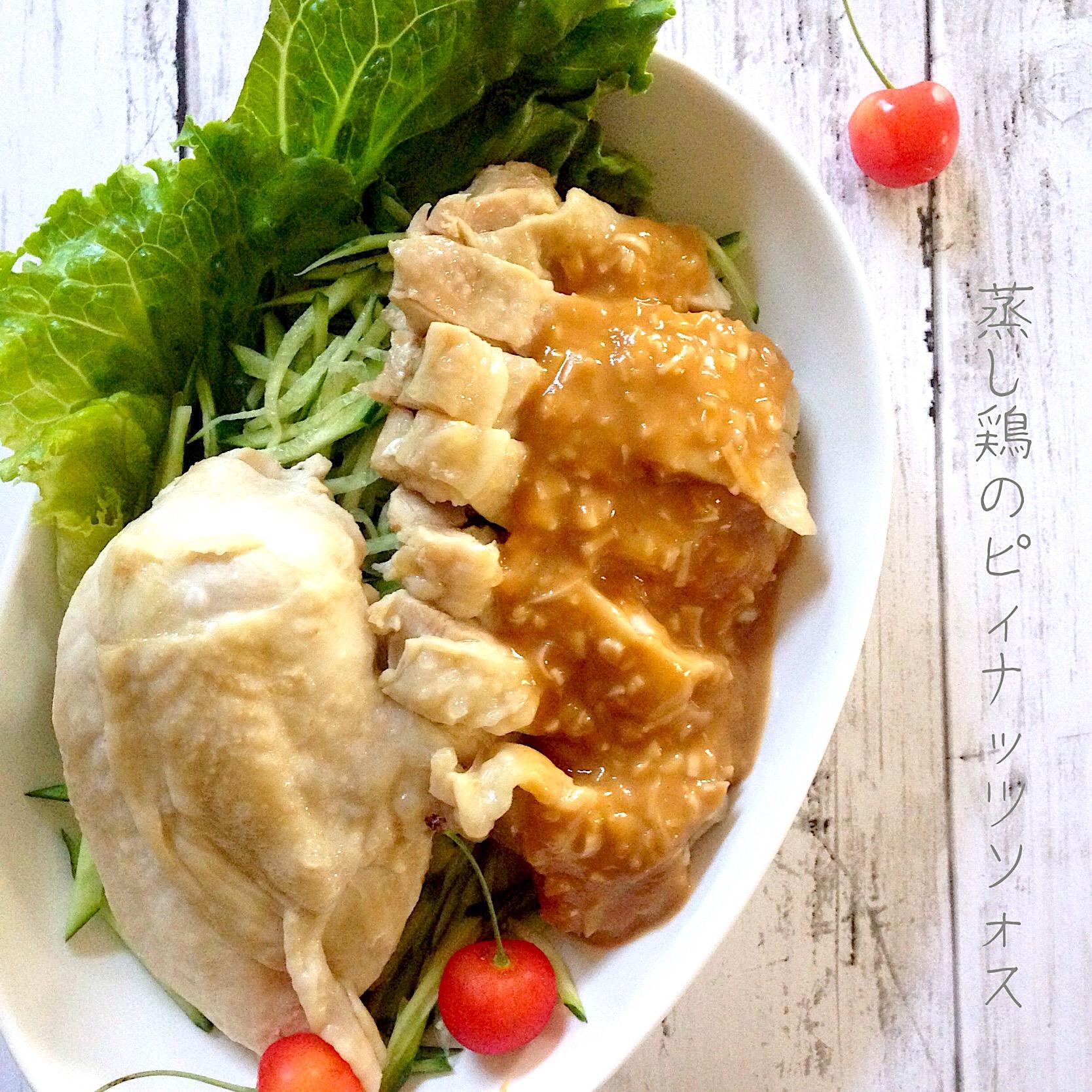 鶏 レシピ 蒸し