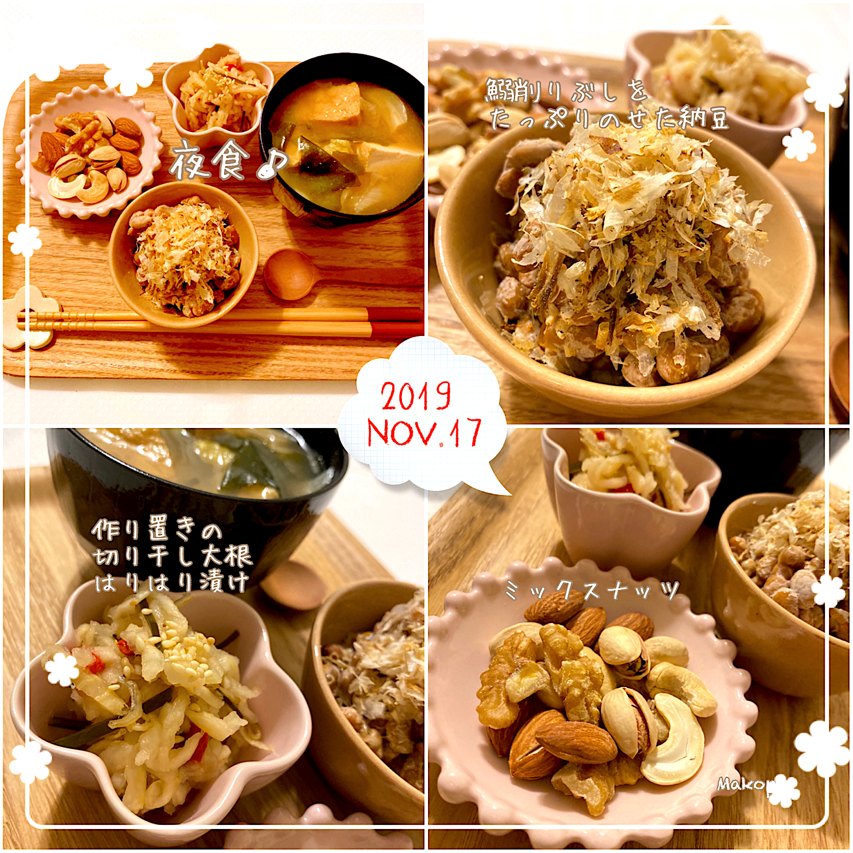 の 味噌汁 カシューナッツ