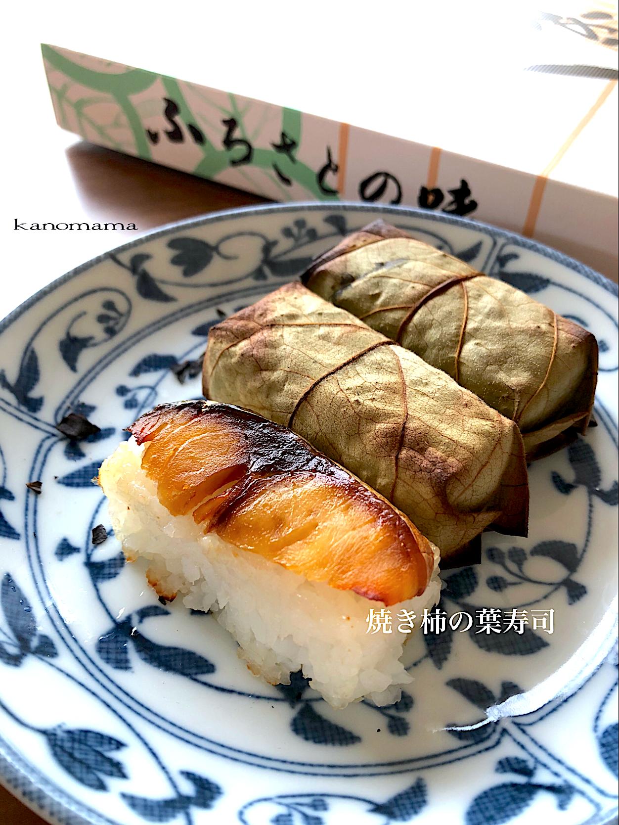 作り方 寿司 柿 葉 の