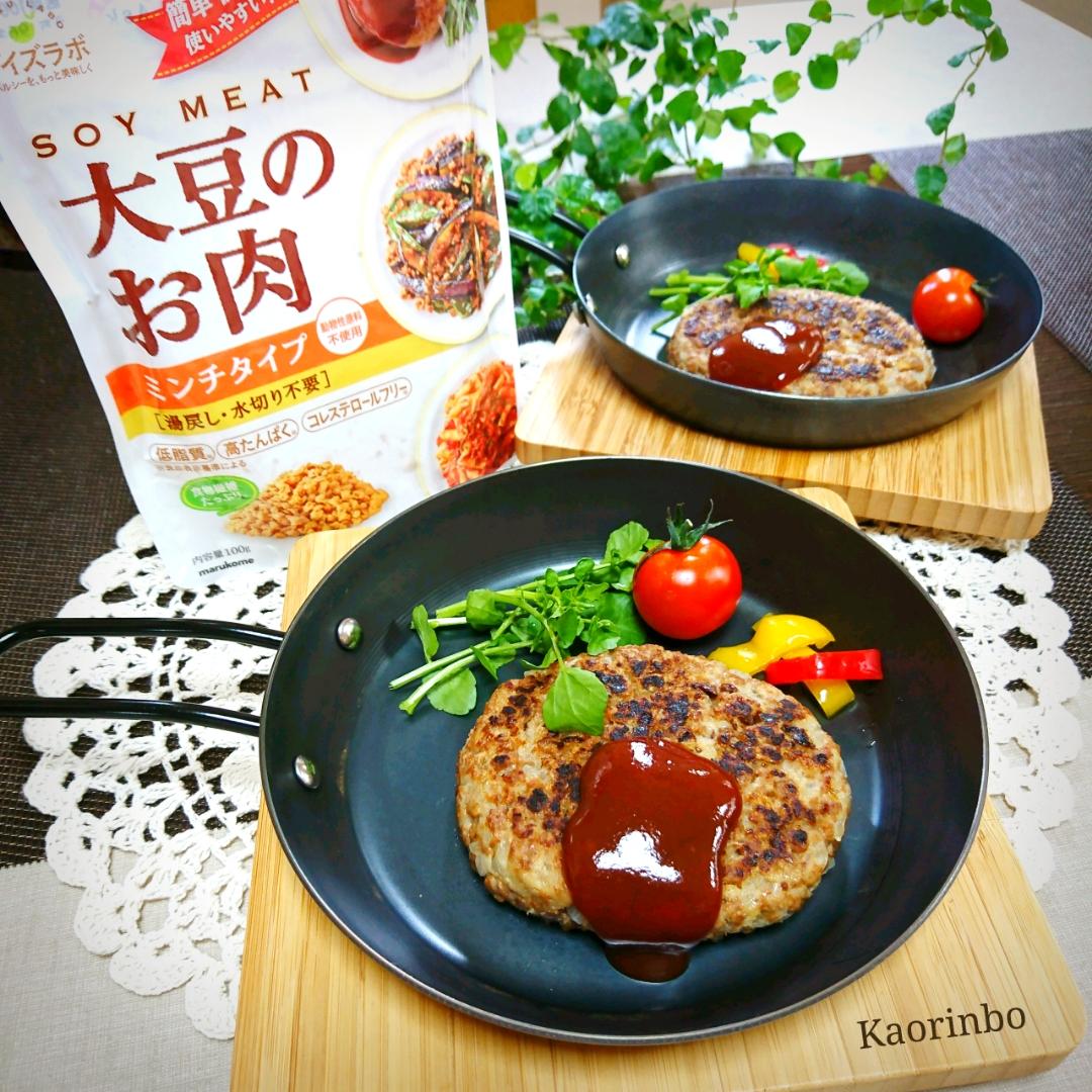 大豆 の お 肉 レシピ
